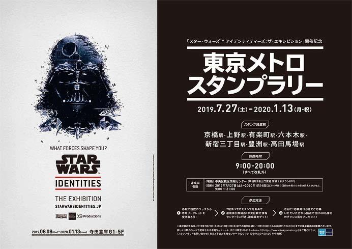 『「スター・ウォーズ™ アイデンティティーズ:ザ・エキシビジョン」開催記念 東京メトロスタンプラリー』開催