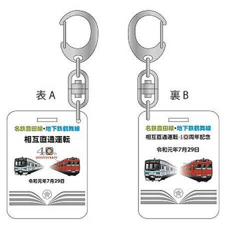 「名鉄豊田線・地下鉄鶴舞線 相互直通運転40周年記念」イベントを実施