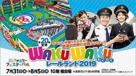 ジェイアール名古屋タカシマヤ「わくわくレールランド2019」開催
