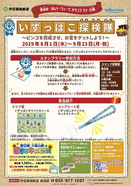 伊豆箱根鉄道「いずっぱこ探検隊」開催