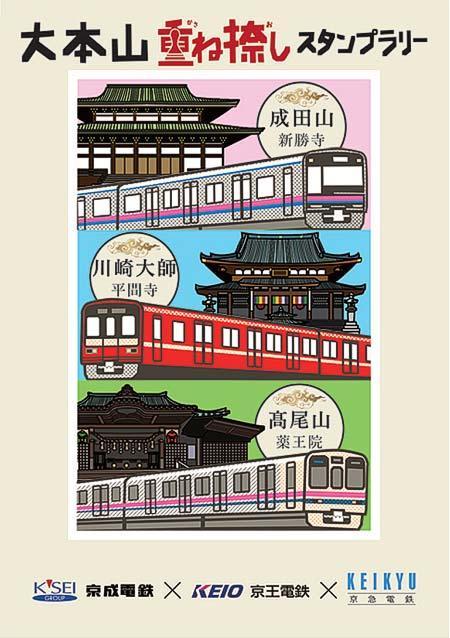 「京成×京王×京急 電車で行く 第六回 大本山重ね捺しスタンプラリー」開催