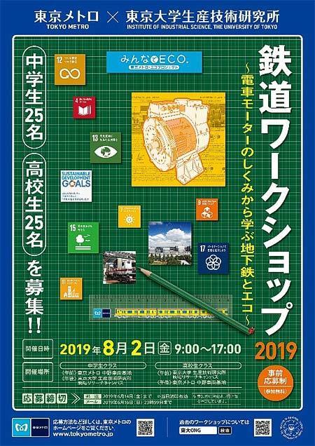 東京メトロ・東京大学生産技術研究所「鉄道ワークショップ2019」開催