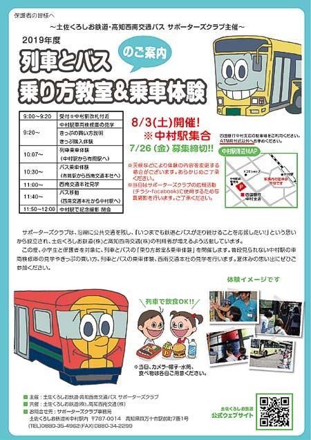 土佐くろしお鉄道「列車とバス乗り方教室&乗車体験」参加者募集