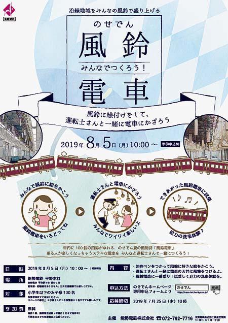 能勢電鉄,「風鈴電車 飾り付け体験イベント」開催