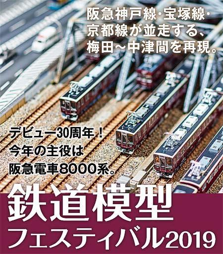 阪急うめだ本店で「鉄道模型フェスティバル2019」開催