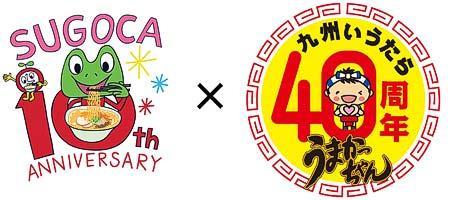 JR九州・ハウス食品,『「すごかっちゃん」プレゼントキャンペーン』実施