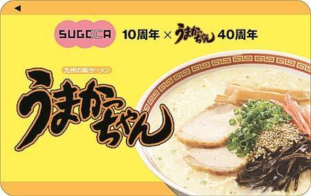 「うまかっちゃん40周年記念SUGOCA」