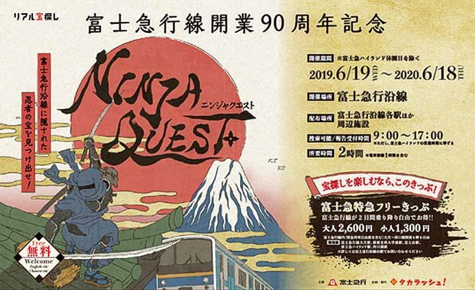 富士急行,謎解き宝探しイベント「ニンジャクエスト」開催