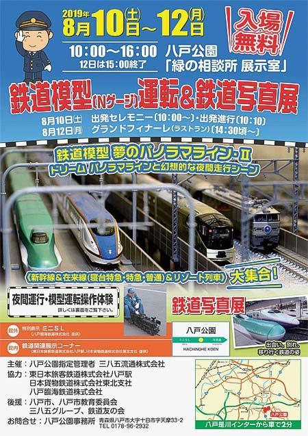 八戸公園で「鉄道模型(Nゲージ)運転&鉄道写真展」開催