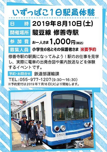 伊豆箱根鉄道「いずっぱこ1日駅員体験」開催
