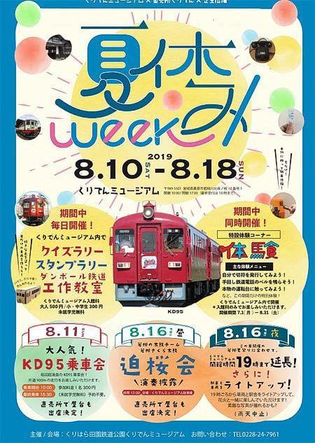 くりはら田園鉄道公園で「夏休みweek」開催