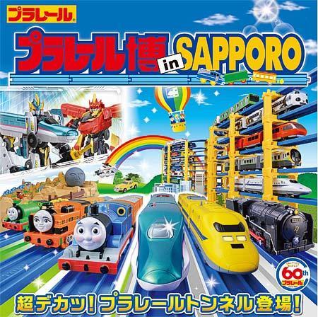 札幌コンベンションセンターで「プラレール博 in SAPPORO」開催