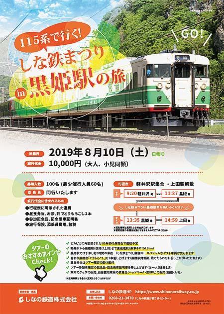 しなの鉄道「115系で行く しな鉄まつりin黒姫駅の旅」参加者募集