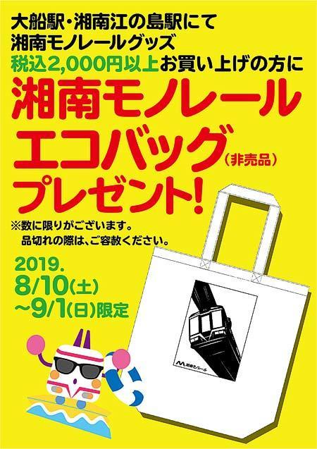 「湘南モノレールエコバッグプレゼントキャンペーン」を開催