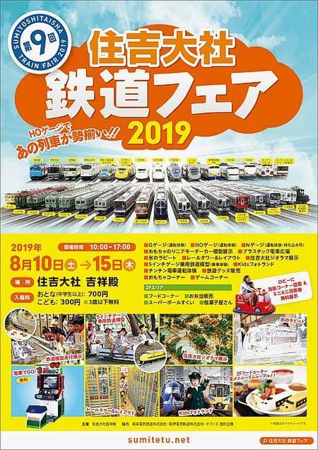 「第9回 住吉大社 鉄道フェア 2019」開催