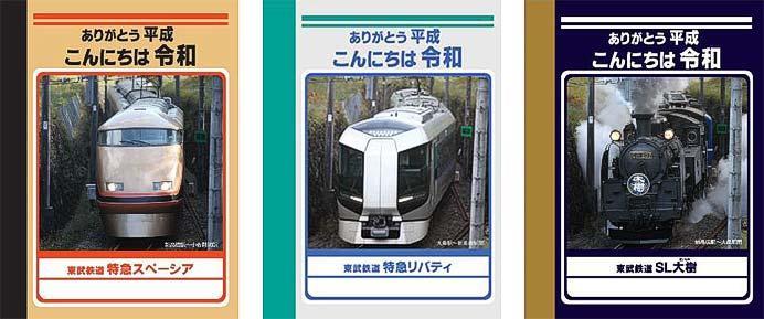 東武商事,「夏休みオリジナルノートプレゼントキャンペーン」を実施
