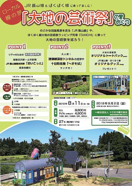 『JR飯山線&ほくほく線に乗って楽しむ!「大地の芸術祭」の里めぐり』ツアーの参加者募集