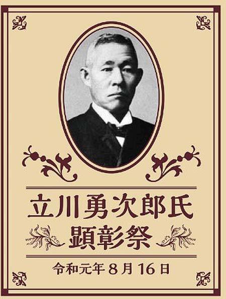 養老鉄道,立川勇次郎氏の顕彰祭にあわせて記念ヘッドマークを掲出
