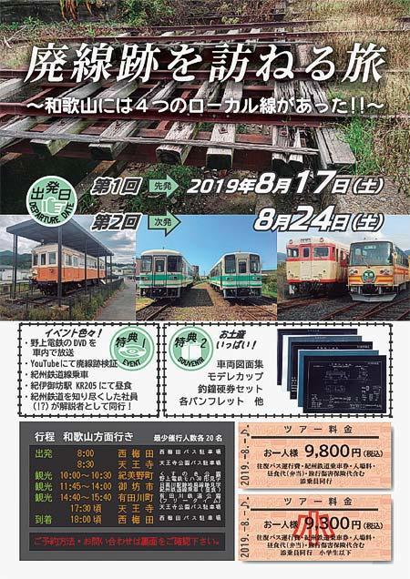 「廃線跡を訪ねる旅〜和歌山には4つのローカル線があった!!〜」参加者募集