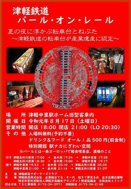 「津軽鉄道バール・オン・レール」開催