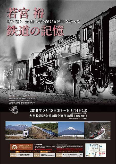 九州鉄道記念館,企画展「若宮裕 鉄道の記録」開催