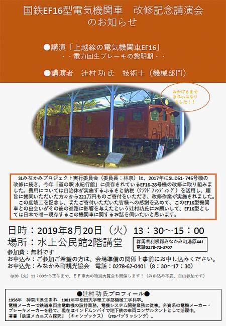 「国鉄EF16型電気機関車 改修記念講演会」開催