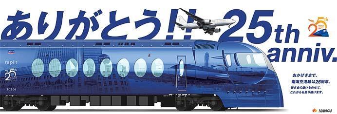 南海,空港線開業25周年記念イベント「ありがとう!!25th anniv.」実施