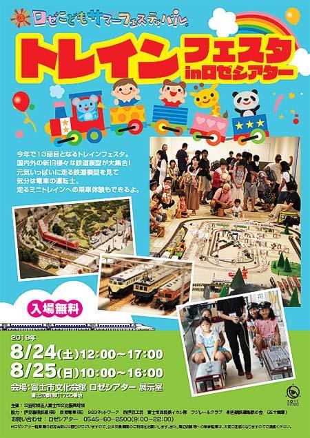 富士市文化会館ロゼシアターで「ロゼこどもサマーフェスティバル トレインフェスタ」開催