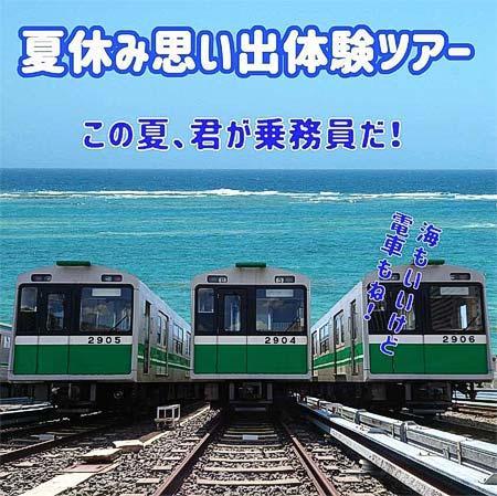 大阪市高速電気軌道「夏休み思い出体験ツアー(この夏、君が乗務員だ!)」参加者募集