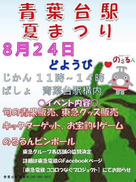 東急「青葉台駅夏まつり」開催