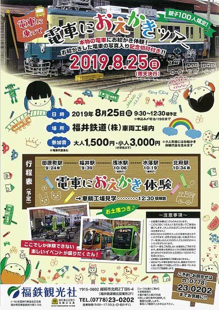 福井鉄道「電車におえかきツアー」参加者募集