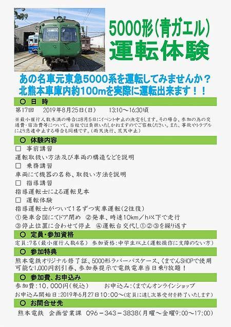 熊本電鉄「第17回 5000形(通称:青ガエル)運転体験」開催