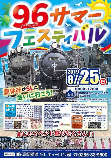真岡鐵道「96サマーフェスティバル」開催