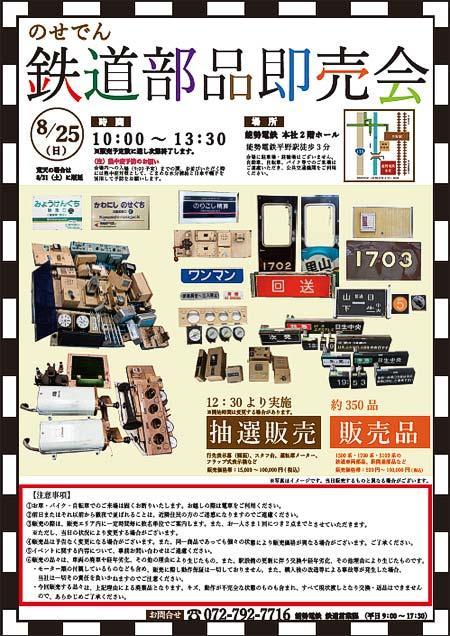 能勢電鉄「鉄道部品即売会」開催