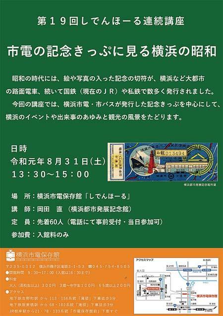 横浜市電保存館で第19回講座「市電の記念きっぷに見る横浜の昭和」開催