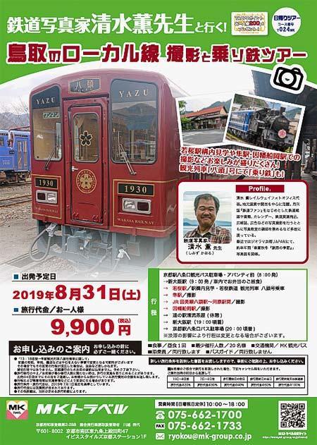 「鉄道写真家清水薫先生と行く 鳥取のローカル線撮影と乗り鉄ツアー」参加者募集