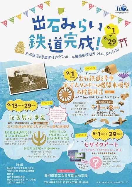 豊岡市で「出石みらい鉄道」イベント開催