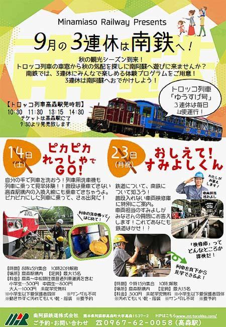 南阿蘇鉄道「トロッコ列車&体験プログラム」実施