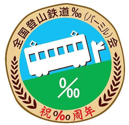 「全国登山鉄道‰(パーミル)会」結成10周年を記念してヘッドマークを掲出