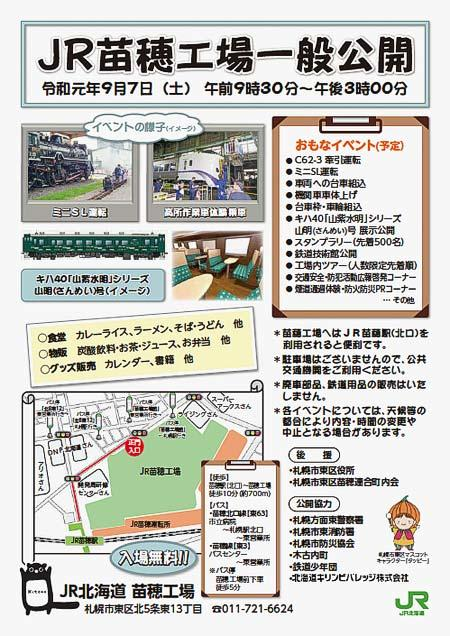 JR北海道「苗穂工場一般公開」実施