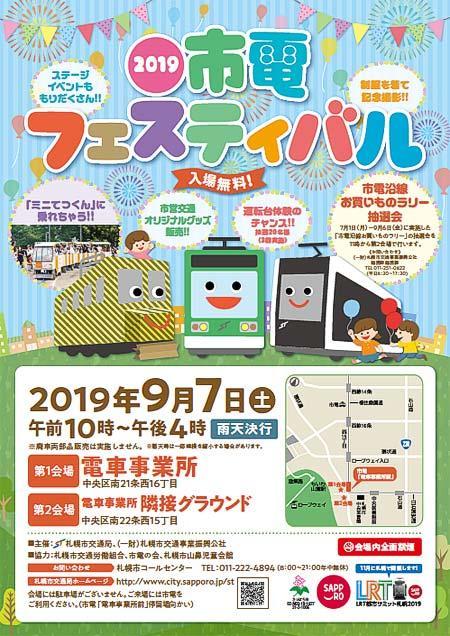 札幌市交通局「2019市電フェスティバル」開催