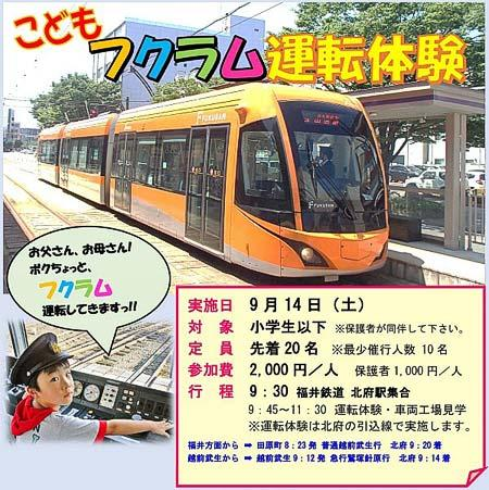 福井鉄道「こどもフクラム運転体験」参加者募集