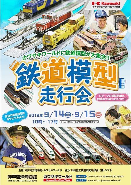 神戸海洋博物館・カワサキワールド「鉄道模型走行会」開催
