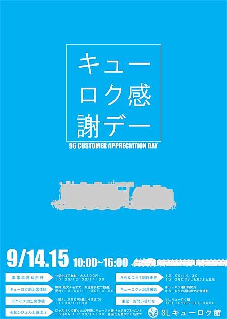 真岡鐵道,SLキューロク館で「キューロク感謝デー」開催
