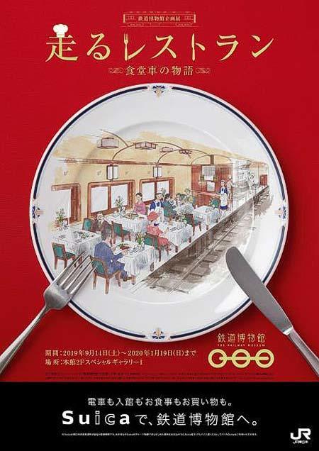 鉄道博物館で,企画展「走るレストラン~食堂車の物語~」開催
