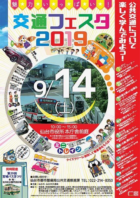 仙台市「交通フェスタ2019」開催