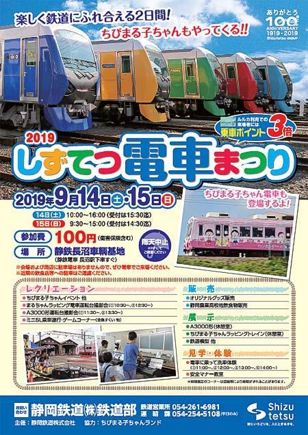 静岡鉄道長沼車庫で「2019しずてつ電車まつり」開催