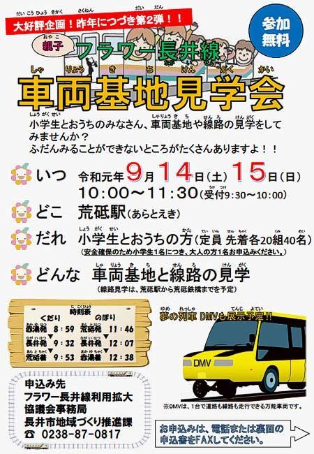 山形鉄道で「親子車両基地見学会」イベント開催