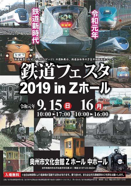 岩手鉄道模型仲間の会「鉄道フェスタ2019 in Zホール」開催