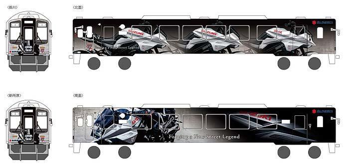 天竜浜名湖鉄道で「KATANA」ラッピング列車撮影会を開催